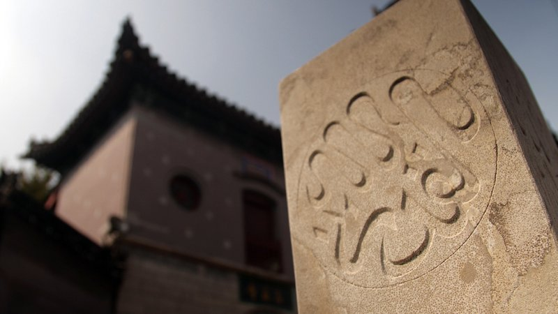 In this Sept, 28 2018, photo, a stone inscription is seen near the Nandashi Great Southern Mosque, built in the 15th century in Jinan in China's eastern province of Shandong, where an ancient Muslim minority known as the Hui have lived for centuries. (AP Photo/Sam McNeil)