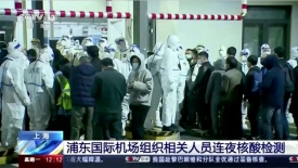 Shanghai conducts mass COVID tests at airport